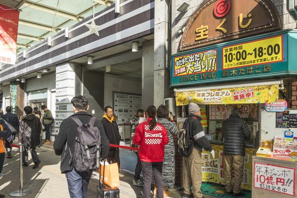 「年末ジャンボ宝くじが大人気です」  吉川正宏