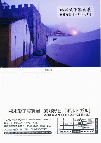 松永愛子写真展 異郷好日「ポルトガル」