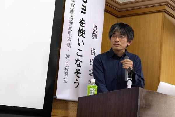 講師の吉田浩章さん