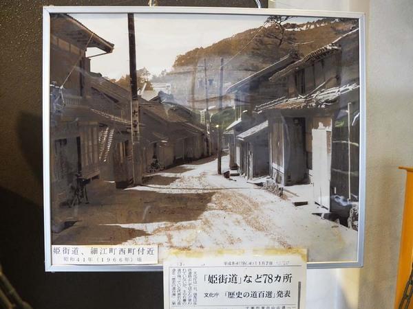 昭和41年撮影の姫街道風景