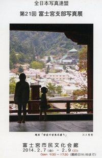 第21回 富士宮支部写真展のお知らせ