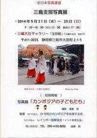 三島支部写真展のお知らせ