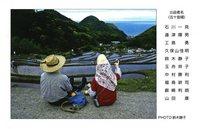 第7回 静岡デジタルフォト支部 写真展