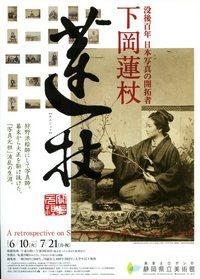 展覧会  『没後百年 日本写真の開拓者 下岡蓮杖』