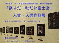 富士宮支部が「秋季大撮影会入賞・入選作品展」を地元開催