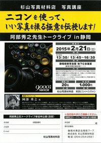 杉山写真材料店写真講座のお知らせ