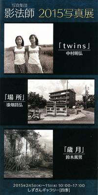写真集団影法師2015写真展