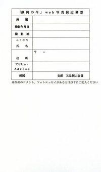 『静岡の今』 応募票です!
