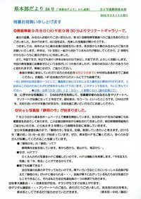 「県本部だより34号」発行!
