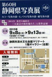 第60回静岡県写真展 準備が進んでいます!