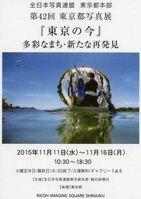 第42回 東京都写真展 『東京の今』