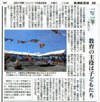 朝日新聞に「一写一筆」掲載始まる