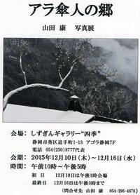 山田 康 写真展 「アラ傘人の郷」