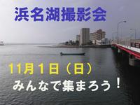 「浜名湖撮影会」へ参加してください!