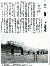朝日新聞県版「一写一筆」第2回掲載