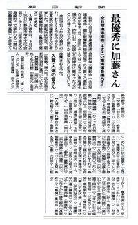 秋季大撮影会 「入賞者の発表」 朝日新聞に