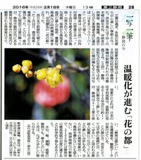 朝日新聞県版「一写一筆」第5回掲載