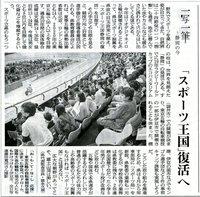 朝日新聞県版「一写一筆」第6回掲載