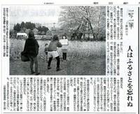 一写一筆(第7回) 朝日新聞掲載