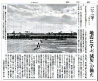 一写一筆(第8回) 朝日新聞掲載