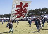 <静岡の今> 「大凧を揚げる」  吉川正宏