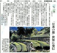一写一筆(第9回)朝日新聞掲載