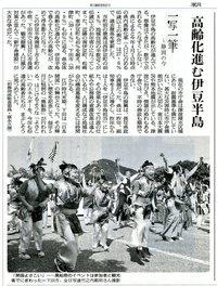 一写一筆(第10回)朝日新聞掲載