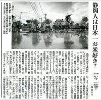 一写一筆(第12回) 朝日新聞掲載
