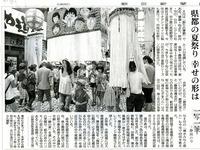 一写一筆(第13回) 朝日新聞に掲載