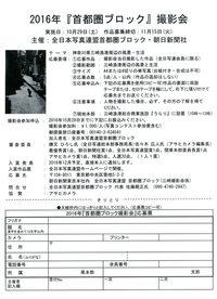 首都圏ブロック撮影会