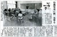 一写一筆(第15回) 朝日新聞に掲載