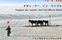山田 康 写真展 「パオで迎えたモンゴルの元旦」