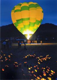 <静岡の今> 「気球と竹灯り」  竹久忠吾