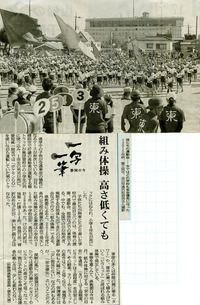 一写一筆(第16回)朝日新聞に掲載