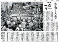 一写一筆(第17回)朝日新聞に掲載