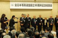 全日写連創立90周年記念祝賀会 開催!