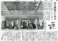 一写一筆(第18回) 朝日新聞に掲載