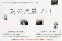 土田ヒロミ氏が写真展を開催