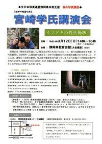 「春の写真講座」開催のお知らせ