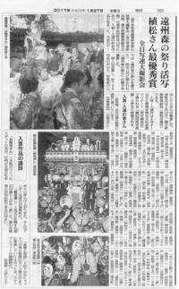 秋季大撮影会新聞掲載