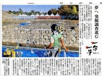 一写一筆(第19回) 朝日新聞に掲載