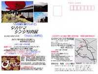 タカヤマシンジ写真展
