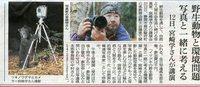 「春の写真講座」 朝日新聞に掲載