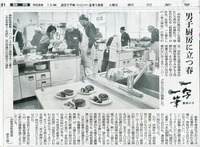 一写一筆(第20回) 朝日新聞に掲載