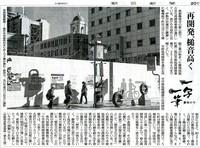 一写一筆(第21回) 朝日新聞に掲載