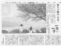 一写一筆(第22回) 朝日新聞に掲載