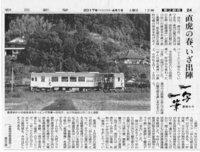 一写一筆(第23回) 朝日新聞に掲載