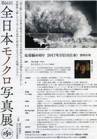 第16回全日本モノクロ写真展 作品募集
