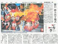 一写一筆(第24回) 朝日新聞に掲載