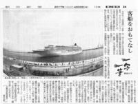 一写一筆(第25回) 朝日新聞に掲載